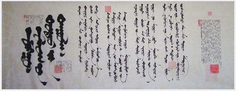 uiguro_mongolische_schrift